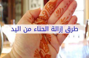 صورة كيف ازيل الحناء من اليد , طريقه ازاله الحناء من اليد