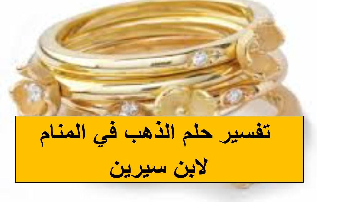 صور خاتم ذهب في المنام , تفسير خاتم الذهب في المنام