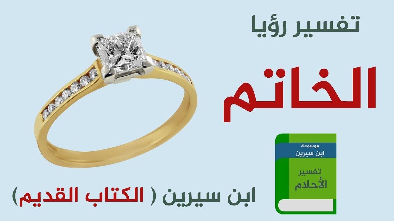 صورة خاتم ذهب في المنام , تفسير خاتم الذهب في المنام