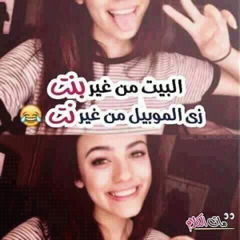 بالصور كلام عن البنات فيس بوك , كلام مضحك عن البنات فيس بوك 11040 9