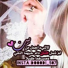بالصور خلفيات عروسه مكتوب عليها , اجمل صور عروسه كتابيه 4353 10