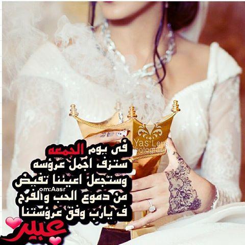 بالصور خلفيات عروسه مكتوب عليها , اجمل صور عروسه كتابيه 4353 11