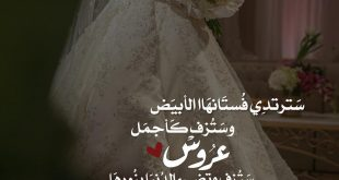 بالصور خلفيات عروسه مكتوب عليها , اجمل صور عروسه كتابيه 4353 310x165