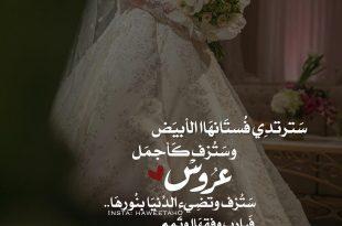صور خلفيات عروسه مكتوب عليها , اجمل صور عروسه كتابيه
