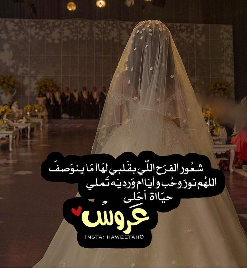 بالصور خلفيات عروسه مكتوب عليها , اجمل صور عروسه كتابيه 4353 4