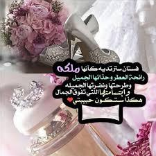 بالصور خلفيات عروسه مكتوب عليها , اجمل صور عروسه كتابيه 4353 7