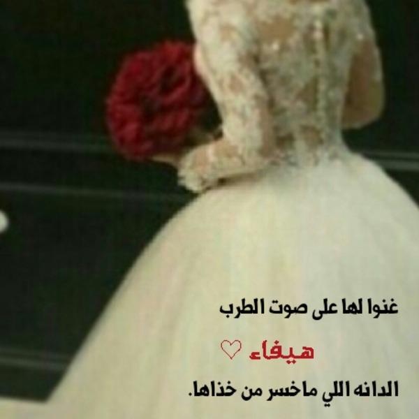 بالصور خلفيات عروسه مكتوب عليها , اجمل صور عروسه كتابيه 4353 9