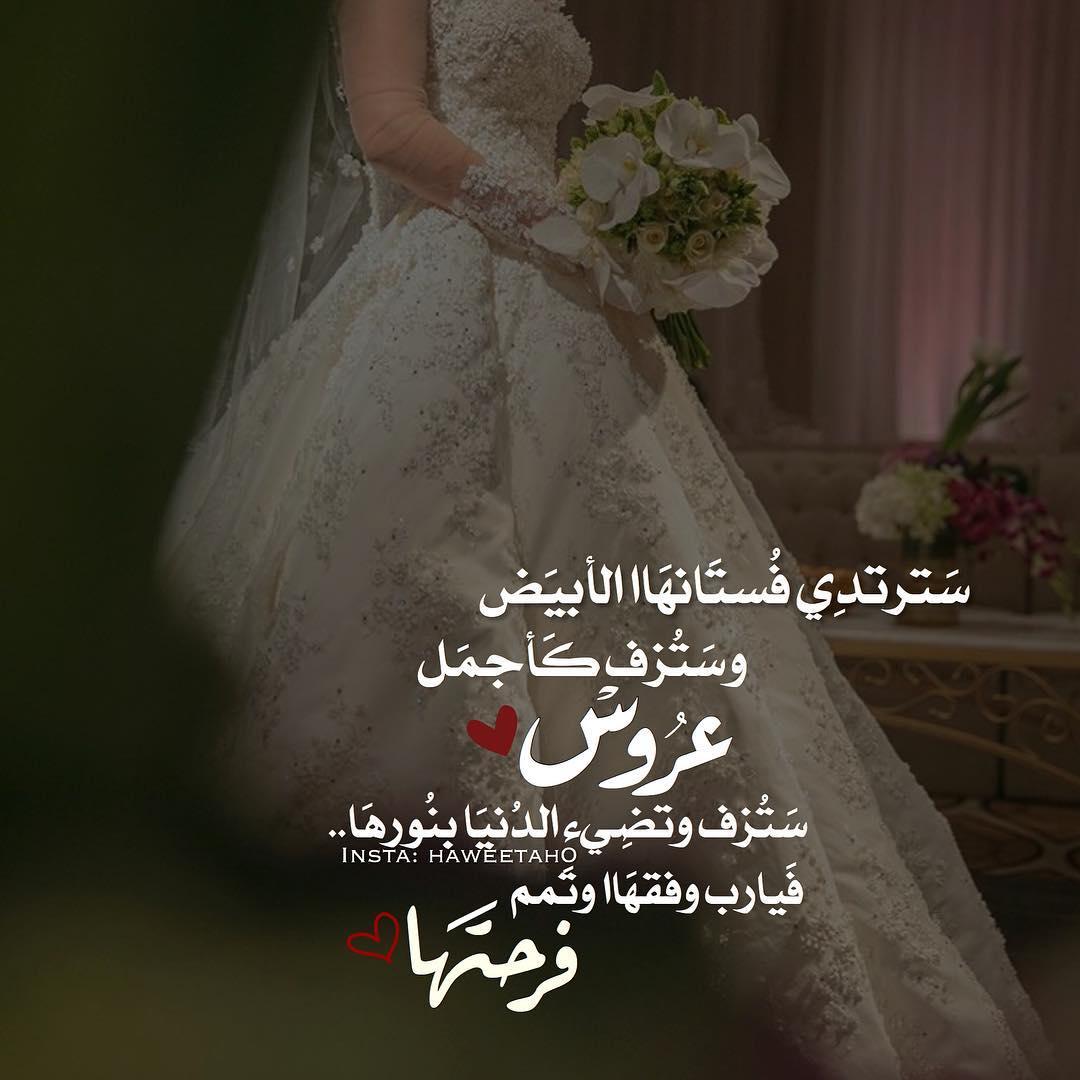 بالصور خلفيات عروسه مكتوب عليها , اجمل صور عروسه كتابيه 4353