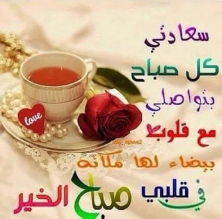 بالصور اجمل صباح للحبيب , صور صباح الخير رومانسيه 4362 11