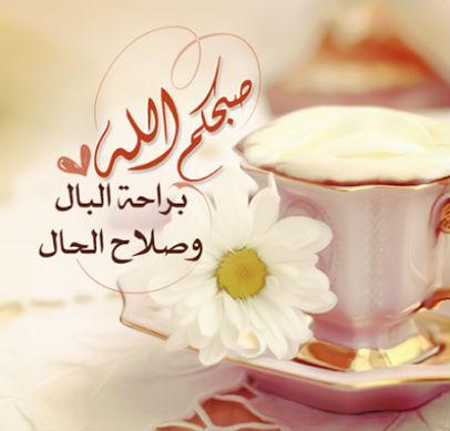 بالصور اجمل صباح للحبيب , صور صباح الخير رومانسيه 4362 3