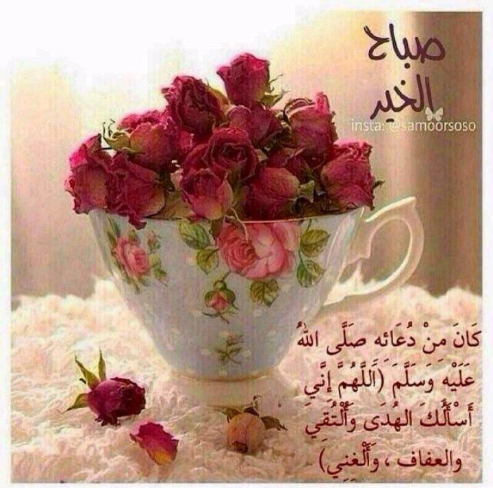 بالصور اجمل صباح للحبيب , صور صباح الخير رومانسيه 4362 7