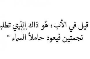 Image result for اقوال عن الاب