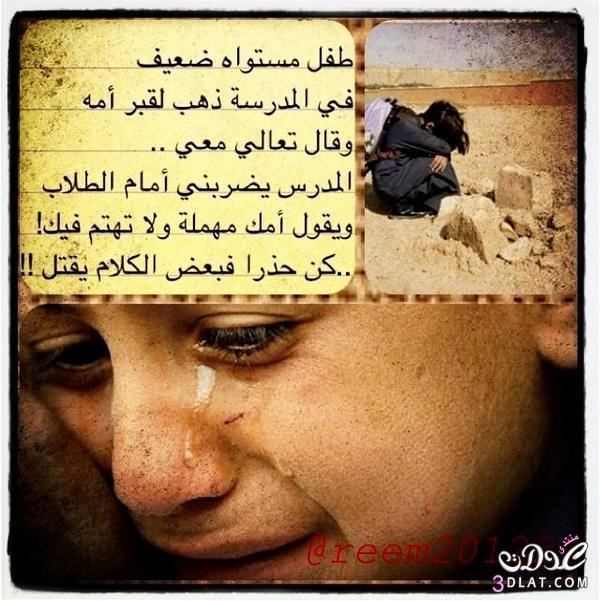 بالصور صور دينيه حزينه , صور دينيه حزينه ومؤثره 4381 9