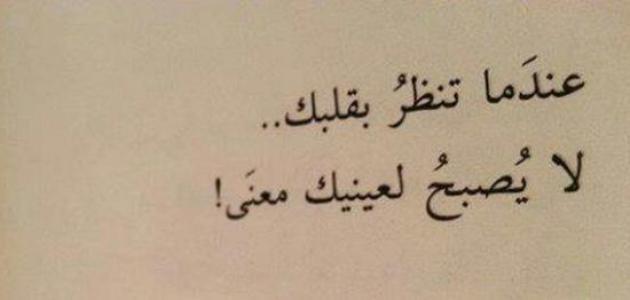 Image result for عبارات جميلة وقصيرة