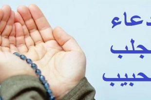 Image result for دعاء لجلب الحبيب من القران