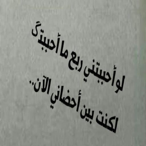 صورة رسالة عتاب للحبيب , اجمل رسائل عتاب للحبيب