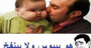 بالصور اجمل الصور المضحكة , صور تضحك من القلب 10482 11 310x165