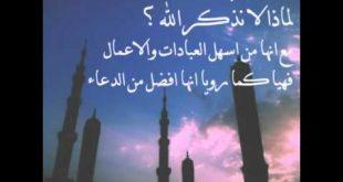 بالصور اجمل دعاء الله 10518 10 310x165