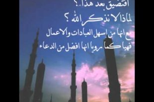 بالصور اجمل دعاء الله 10518 10 310x205