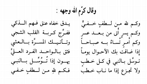 بالصور شعر ديني فصيح , اجمل الاشعار الدينيه 10993