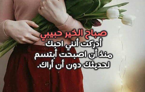 بالصور كلمات صباحية رومانسية , اسعد من تحب بكلمات رقيقه وناعمه 11397 10