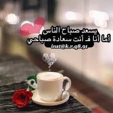 بالصور كلمات صباحية رومانسية , اسعد من تحب بكلمات رقيقه وناعمه 11397 12
