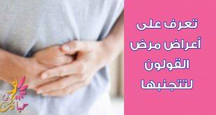 صور اعراض القولون العصبي بالتفصيل , اكتشف اذا كنت تعاني من القولون ام لا