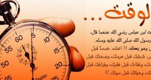 بالصور تعبير عن قيمة الوقت , استثمر وقتك لتحقق حلمك 11459 3 310x165