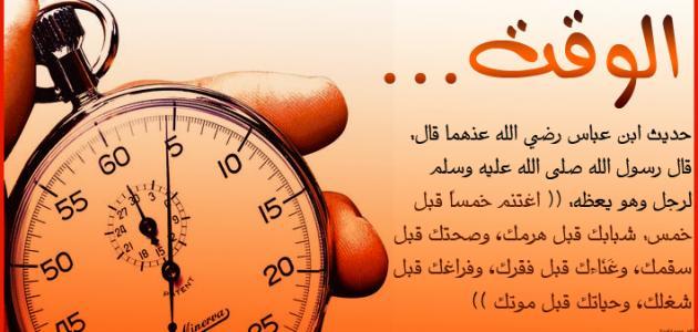 بالصور تعبير عن قيمة الوقت , استثمر وقتك لتحقق حلمك 11459