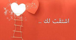 صورة رسائل رومانسية جامدة , لو مش هتعرف تقول بحبك ارسل رسالة رومانسية