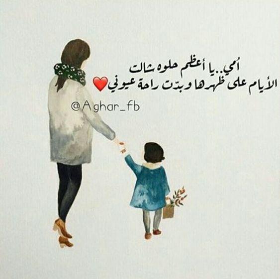 صور اجمل كلام عن الام , الحضن والحب الذي لا ينضب ولا يتغير هي امي