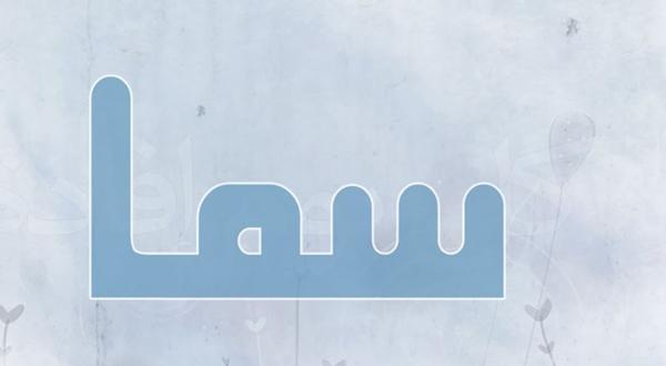 بالصور معنى اسم سما , معنى سما فى القاموس 2143