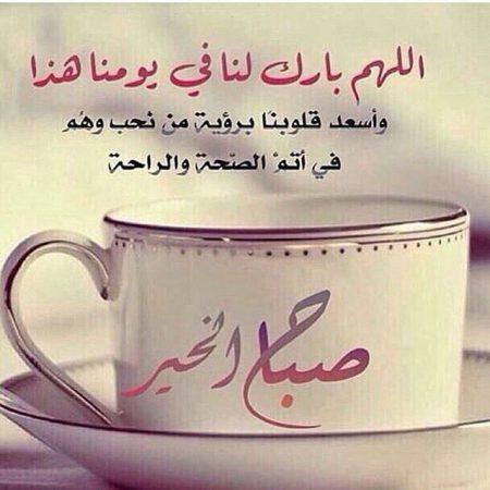 صورة كلمات جميلة عن الصباح , تمنى الخير لل احبابك في كل صباح