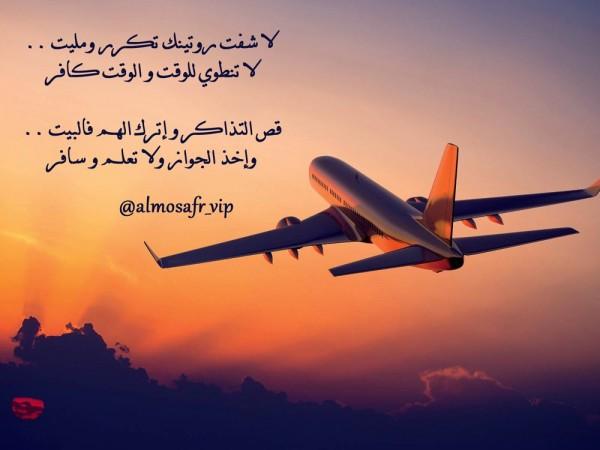 كلمات وداع للمسافر السفر والفراق يوجع الاحباب حبيبي