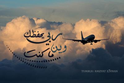 بالصور كلمات وداع للمسافر , السفر والفراق يوجع الاحباب 2181 4