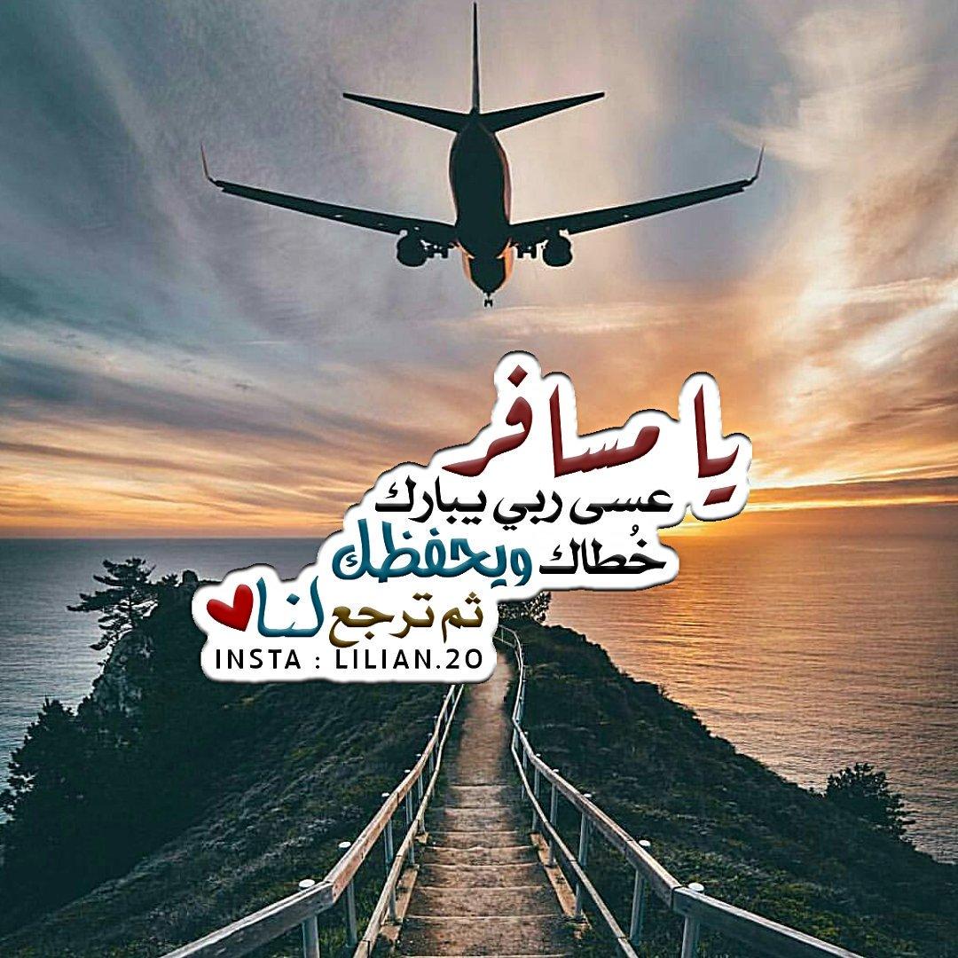 بالصور كلمات وداع للمسافر , السفر والفراق يوجع الاحباب 2181 5