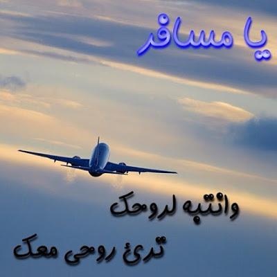 بالصور كلمات وداع للمسافر , السفر والفراق يوجع الاحباب 2181 9