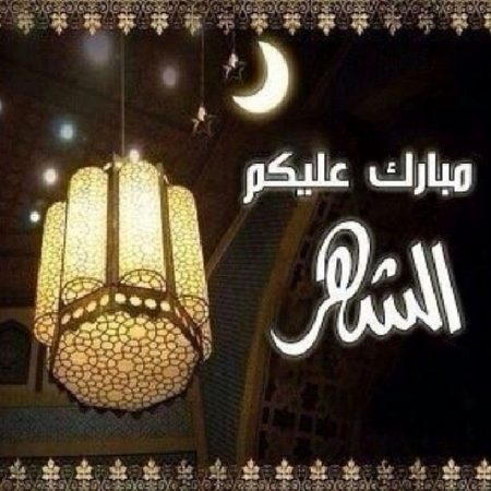بالصور صور عن شهر رمضان , اجمل خلفيات لشهر رمضان 3019 4