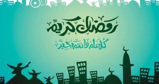 صور عن شهر رمضان , اجمل خلفيات لشهر رمضان