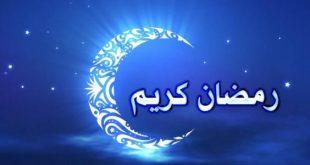 بالصور شهر رمضان 2019 , معلومات عن شهر رمضان 3620 2 310x165