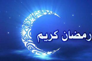 صورة شهر رمضان 2019 , معلومات عن شهر رمضان