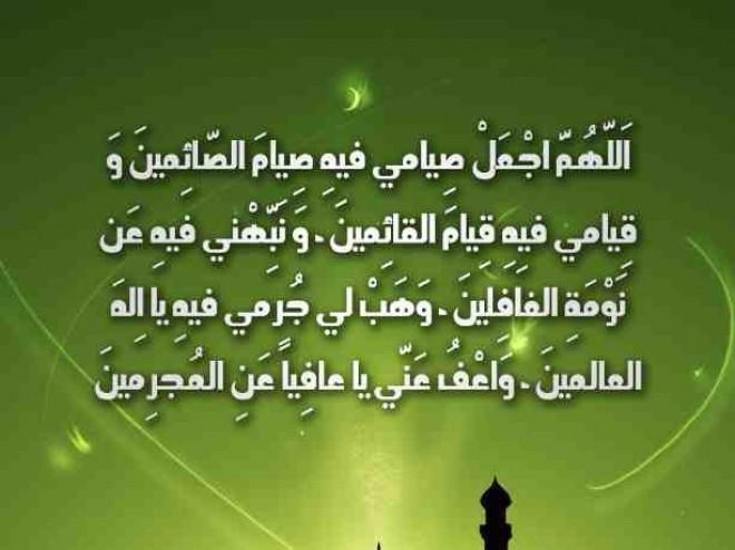 بالصور دعاء رمضان مكتوب , دعاء جميل لشهر رمضان 3636 1