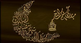 صورة دعاء رمضان مكتوب , دعاء جميل لشهر رمضان 3636 2 310x165
