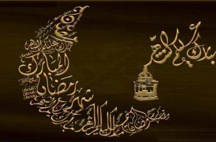 صور دعاء رمضان مكتوب , دعاء جميل لشهر رمضان