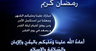 بالصور رسائل تهنئة برمضان , مسجات رمضانيه حلوة 4105 1 310x165
