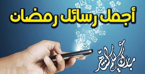 صور رسائل تهنئة برمضان , مسجات رمضانيه حلوة
