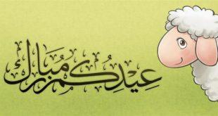 صور صور عن عيد الفطر , احلى خلفيات للعيد
