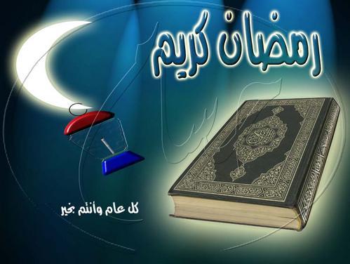 بالصور صور رمضان كريم , اجدد خلفيات لشهر رمضان 4314 3