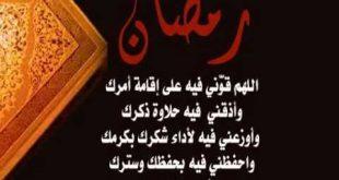 بالصور ادعية رمضان مكتوبة , ادعيه لشهر رمضان الكريم 4323 1 310x165