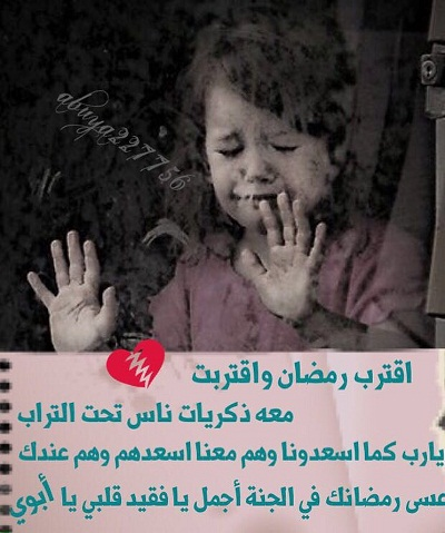 بالصور رمضان بدون ابي , صور مؤثرة جدا 4331 1